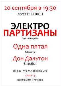 2016-09-20-afisha-elektropartizany